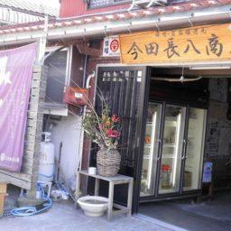 今田長八商店(マルイマ印)合名会社 今田商店