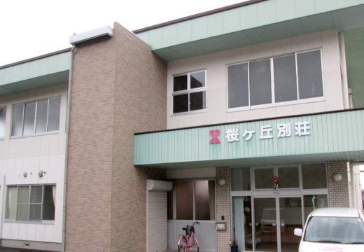 047桜ヶ丘別荘