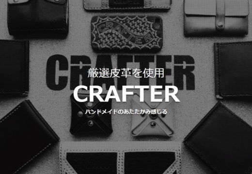 049CRAFTER