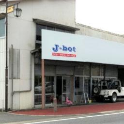 株式会社J-bot(ジェイボット)